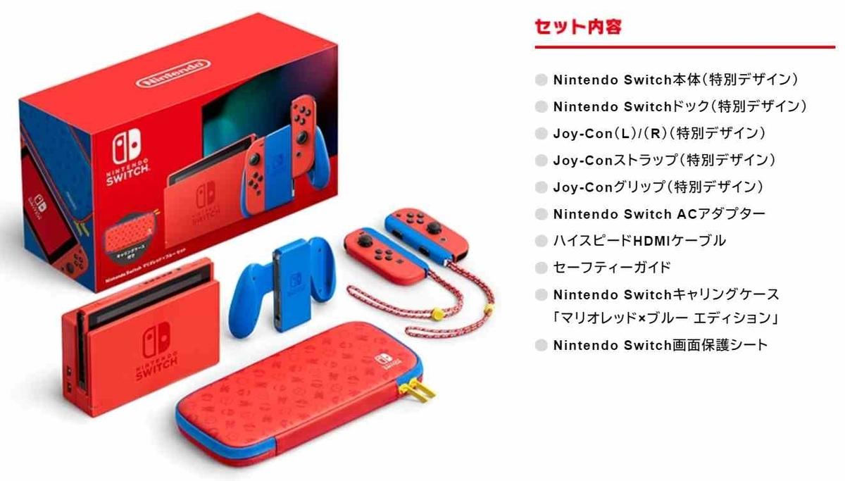マリオ セット switch nintendo レッド ブルー