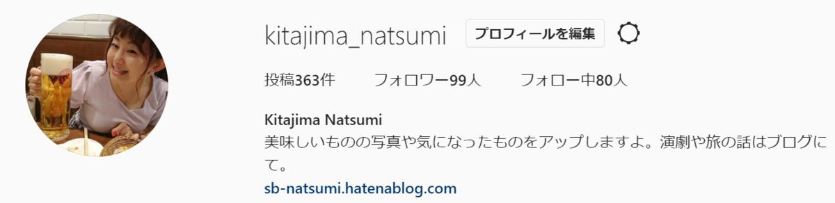 f:id:sb_natsumi:20210516235926p:plain