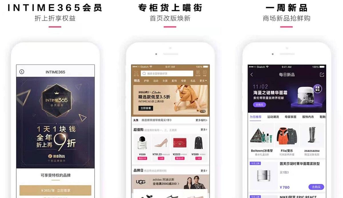 銀泰のアプリ「喵街銀泰(miaojie)」