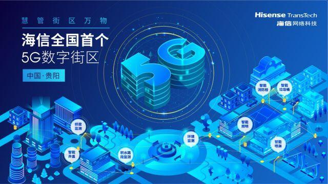 海信網絡科技(Hisense TransTech)が展開する貴陽のスマート街区