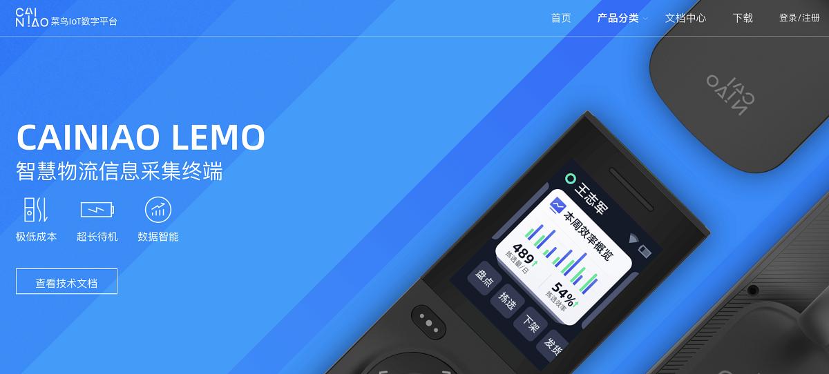 CAINIAO LEMO https://IoT.cainiao.com/portal/lemo