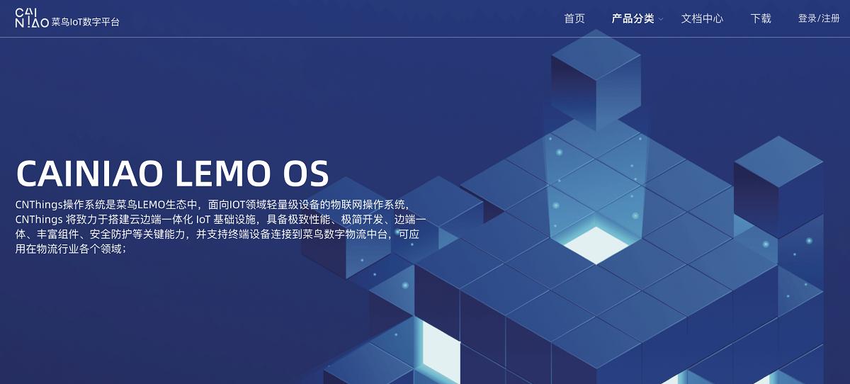 CAINIAO LEMO OS https://IoT.cainiao.com/portal/lemo-os