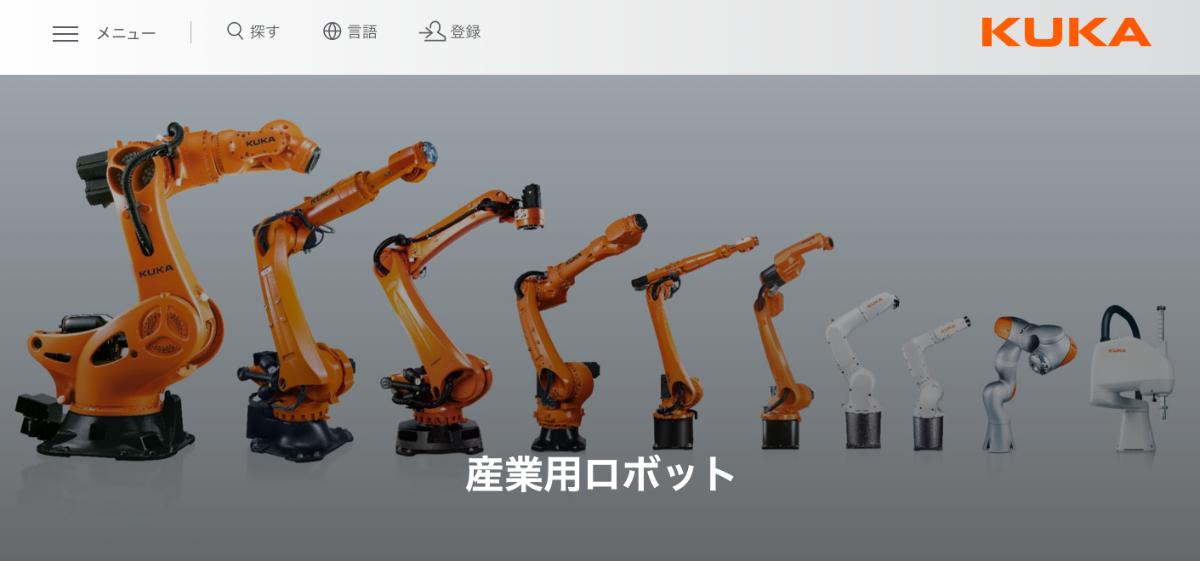クーカの産業用ロボット