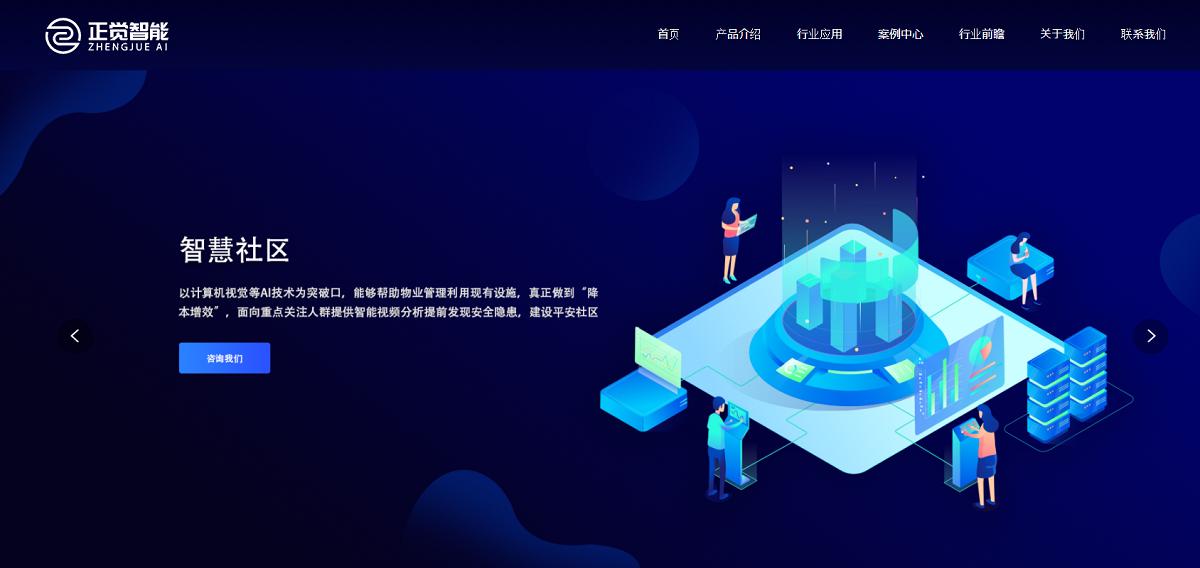 正覚智能 http://www.zhengjue-ai.com/