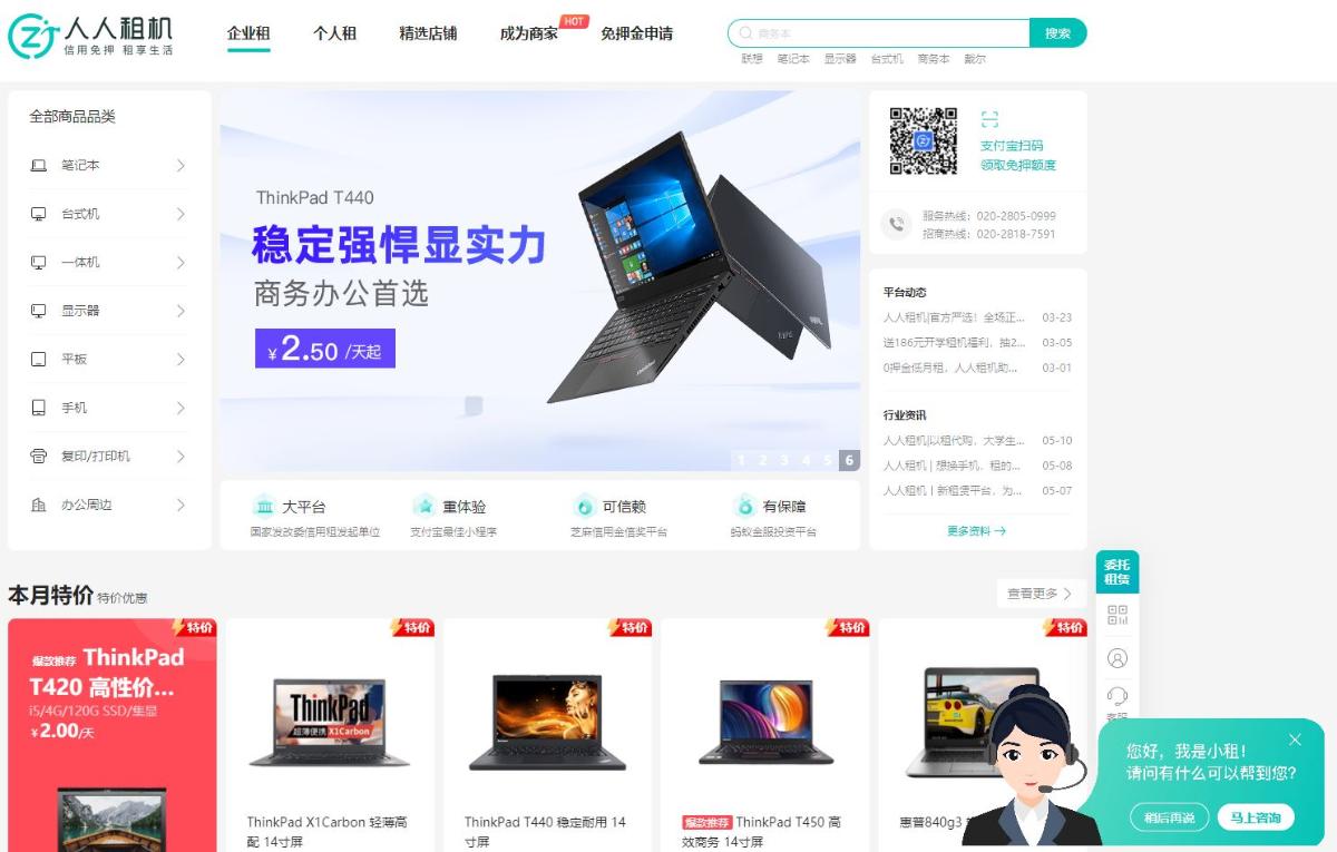 人人租机(https://www.rrzuji.com/)