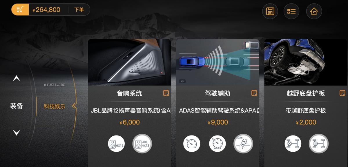 「カーコンフィギュレーター」のイメージ(出典:上汽大通)