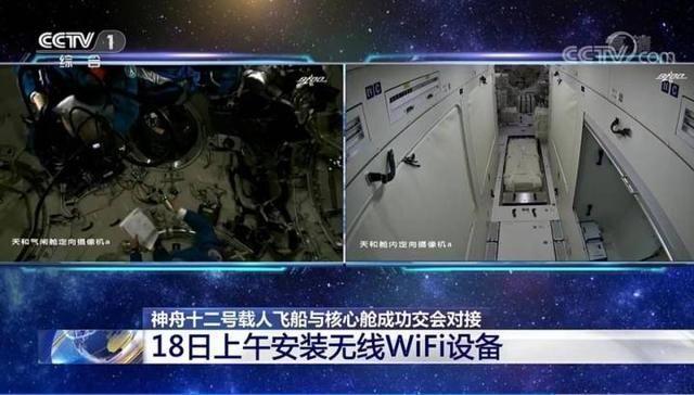 宇宙船内からのWifi通信(出典:CCTV)