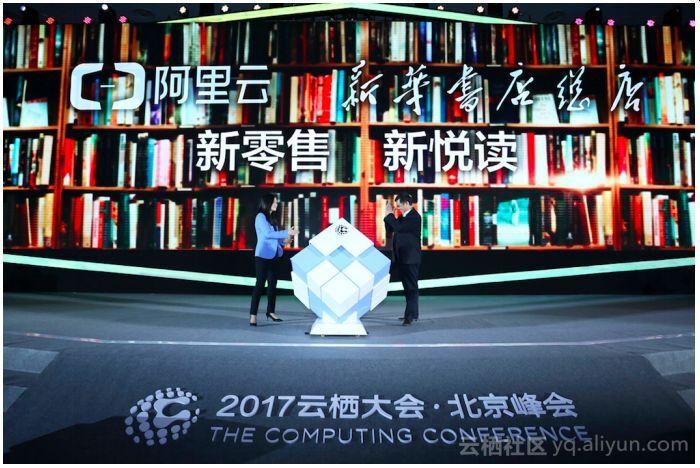 Alibaba Cloudと新華書店の提携発表(出典:阿里雲開発者社区)
