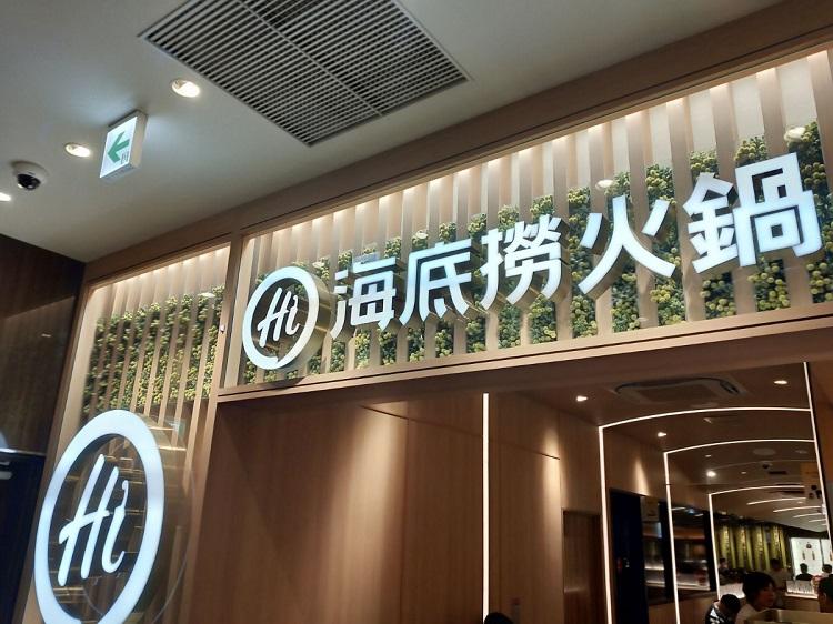 日本にある海底撈の店舗