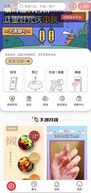 海底撈のスマートフォンアプリ