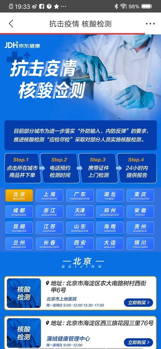 f:id:sbc_kitano:20200519093443j:plain