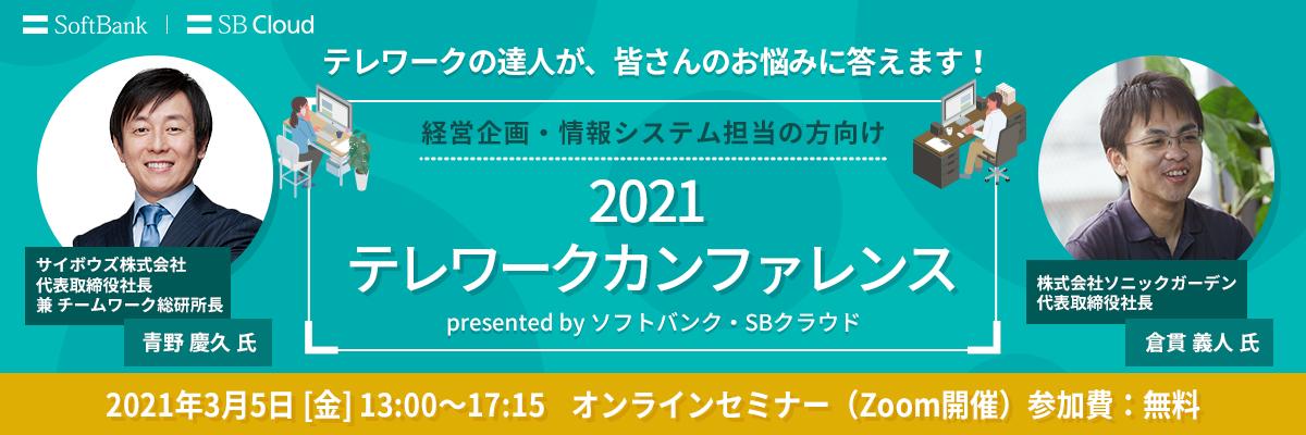 f:id:sbc_kitano:20210208195344p:plain