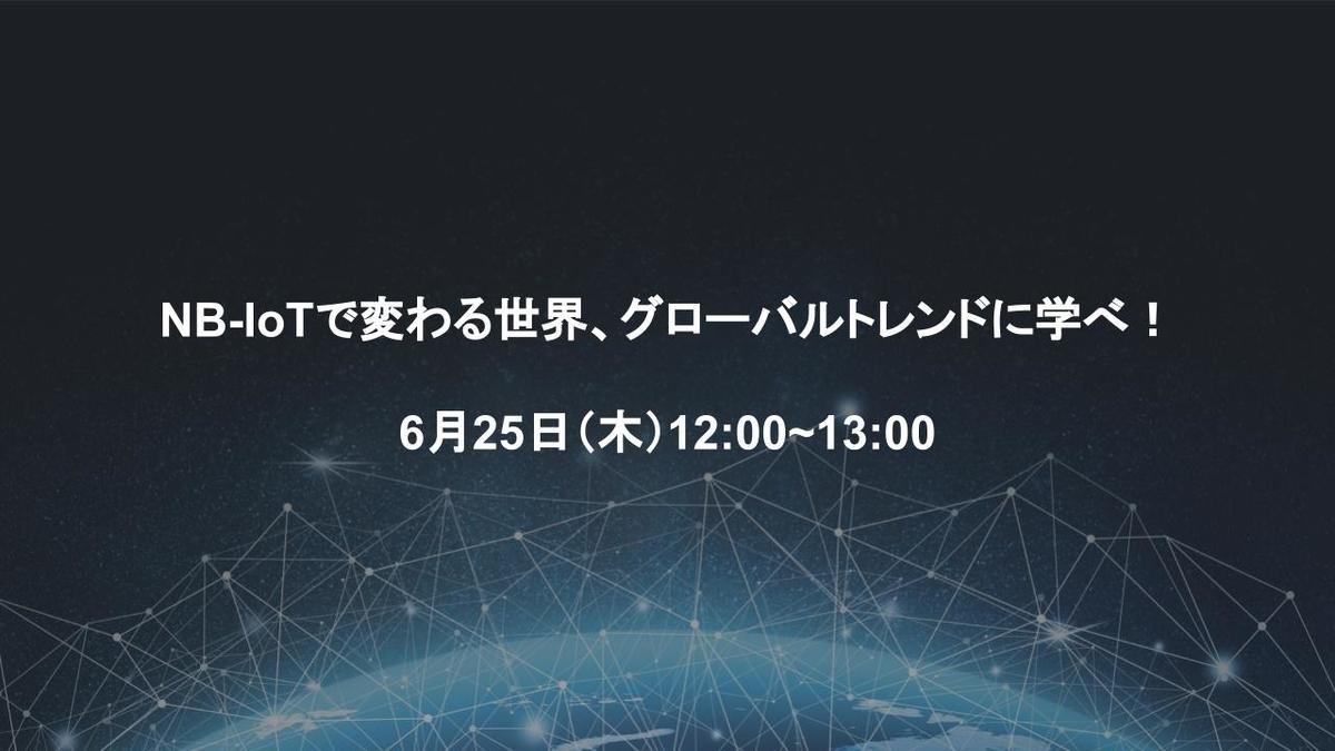 200625_IoTセミナー