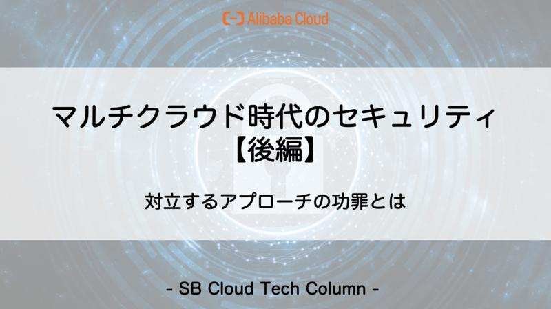 f:id:sbc_matsui:20200910171307p:plain