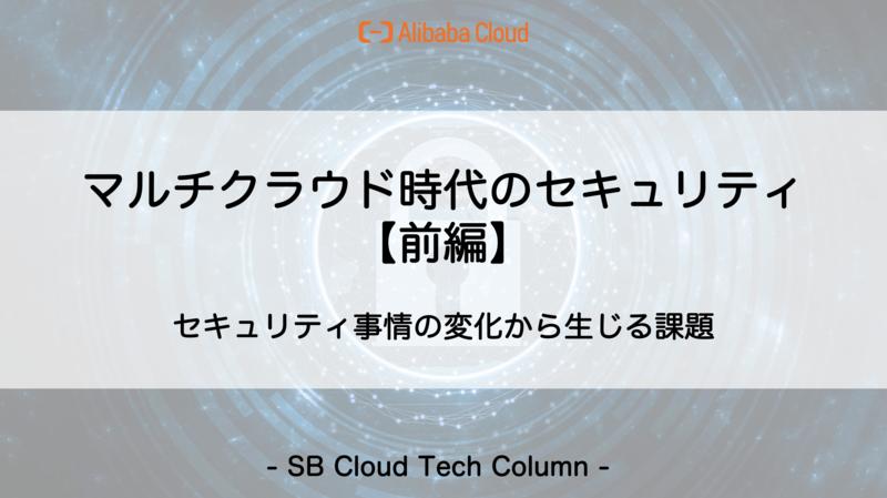 f:id:sbc_matsui:20200910171329p:plain