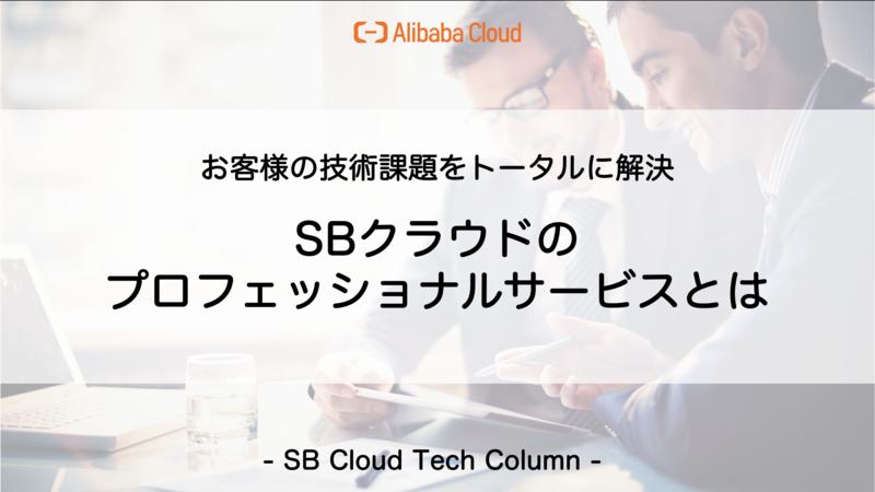 f:id:sbc_matsui:20200916122816p:plain