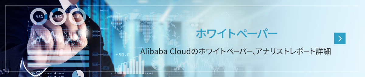 Alibaba Cloudのホワイトペーパー、アナリストレポート詳細