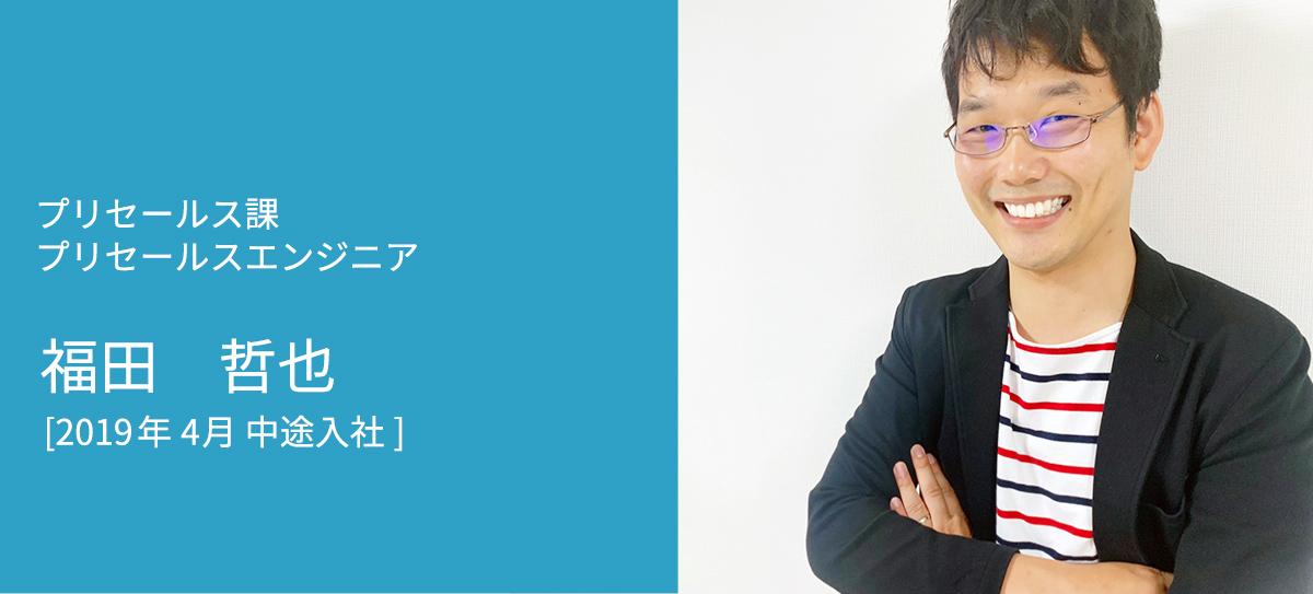 プリセールス課 プリセールスエンジニア 福田 哲也