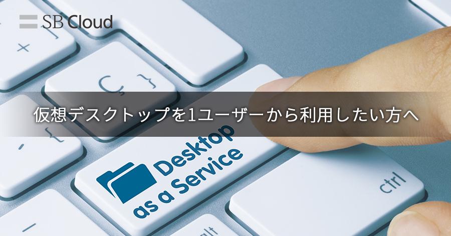 SBクラウドの仮想デスクトップサービス