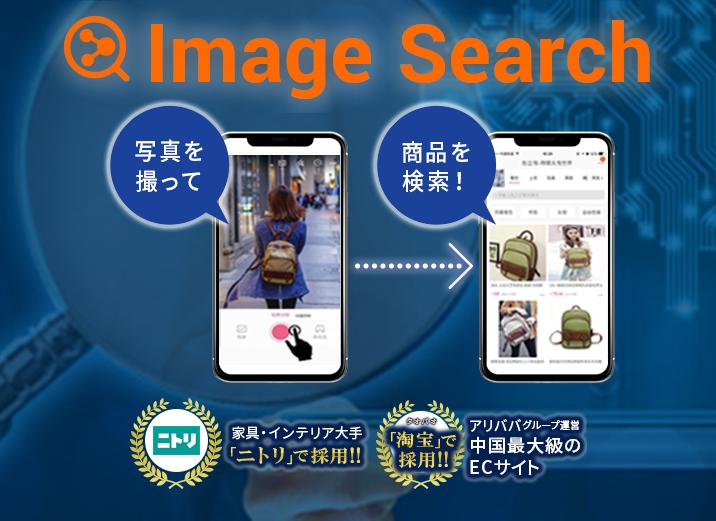 画像検索エンジン - Image Search -