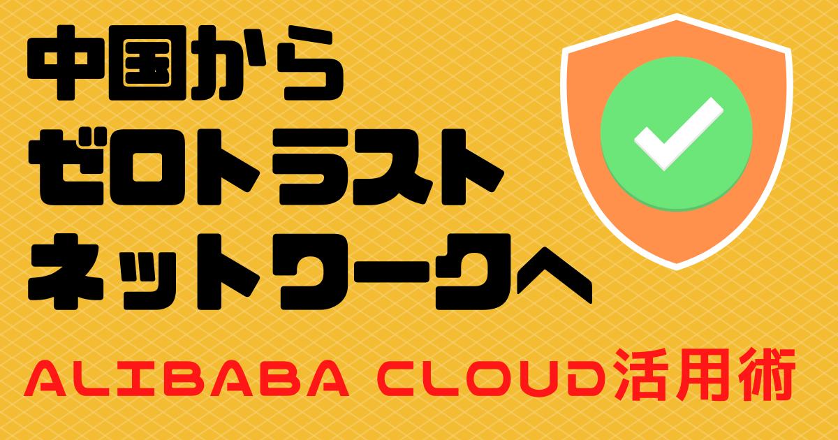 f:id:sbc_saito:20210524201658p:plain