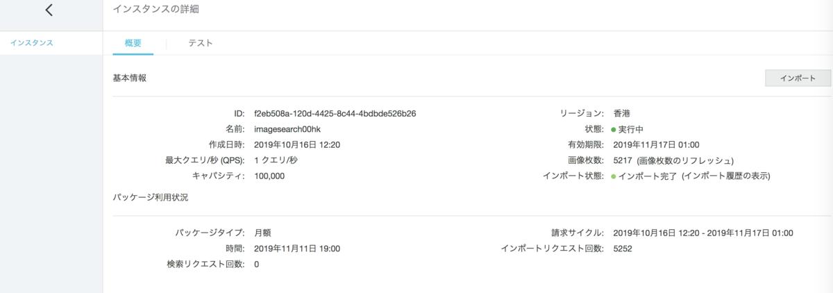f:id:sbc_shimizu:20191111191727p:plain
