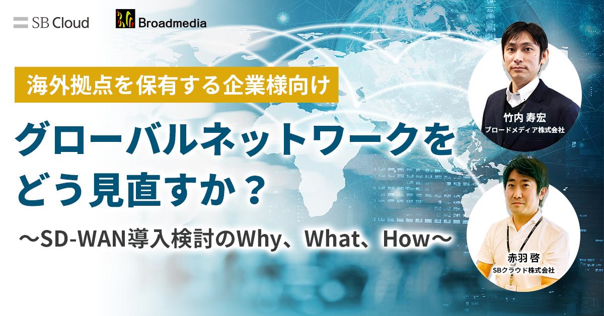 【海外拠点を保有する企業様向け】 グローバルネットワークをどう見直すか? ~SD-WAN導入検討のWhy、What、How~