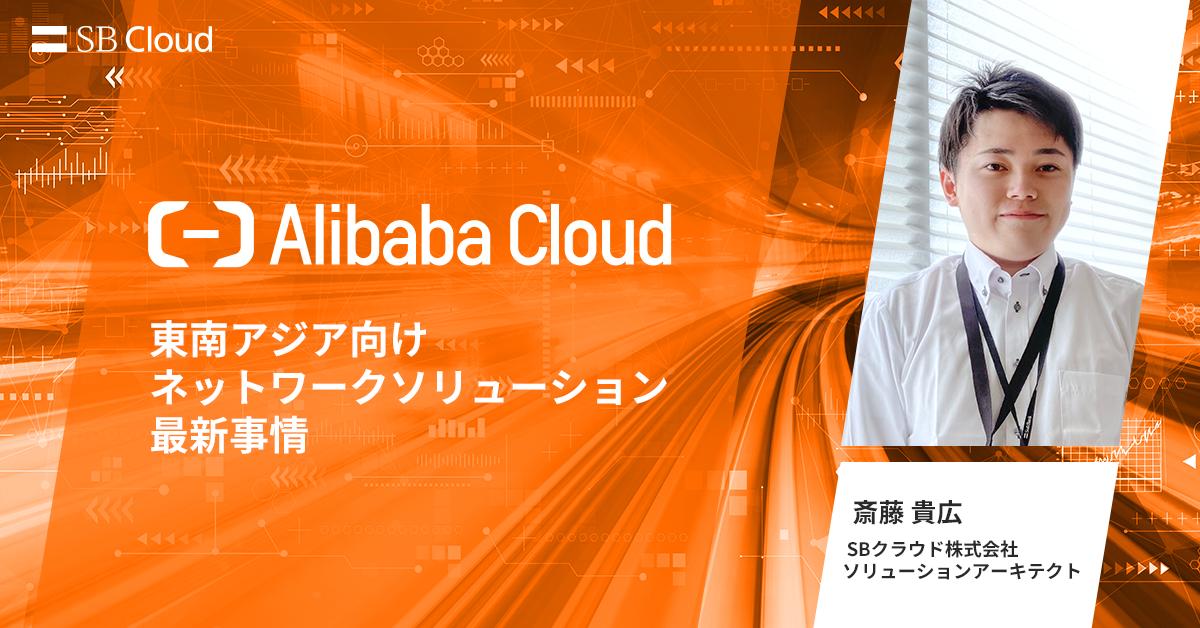 オンデマンドウェビナーLP(Alibaba Cloud 東南アジア向け ネットワークソリューション最新事情)