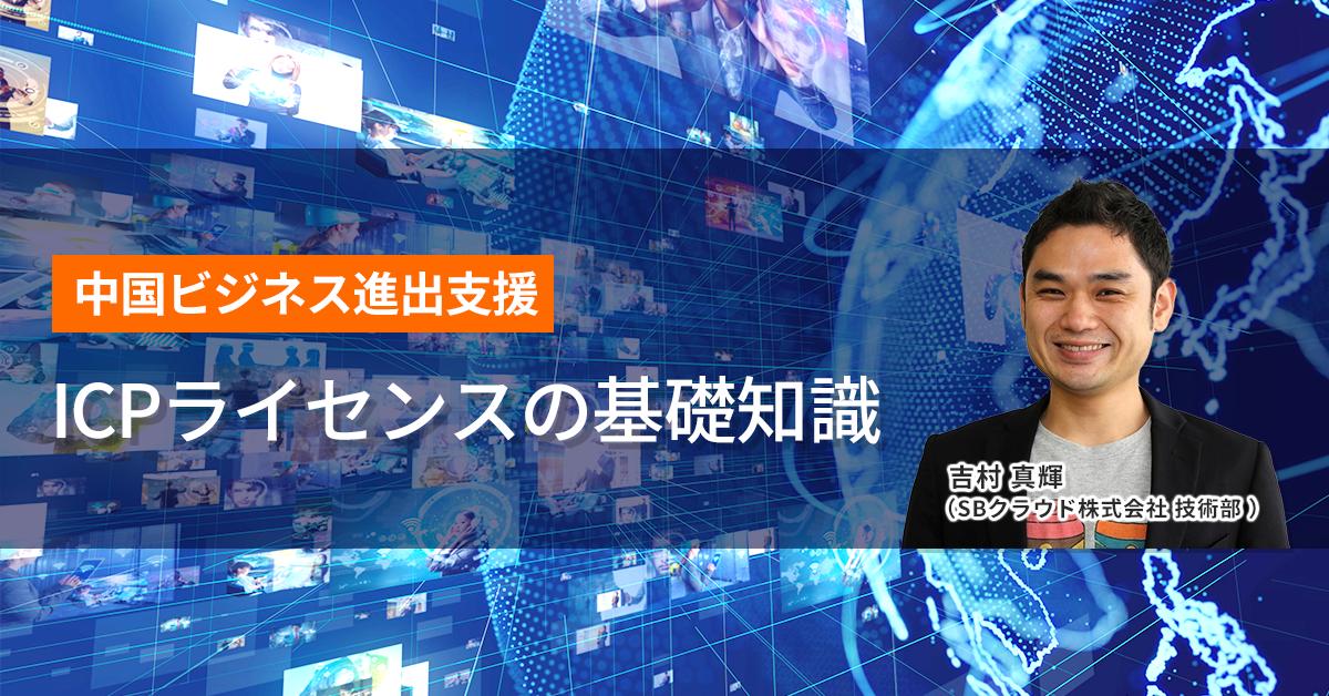 中国ビジネス進出支援~ICPライセンスの基礎知識