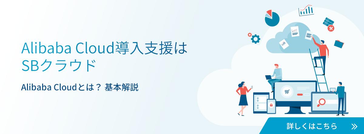 Alibaba Cloud導入支援はSBクラウド