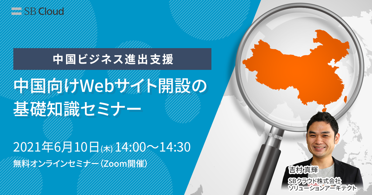 【中国ビジネス進出支援】中国向けWebサイト開設の基礎知識セミナー