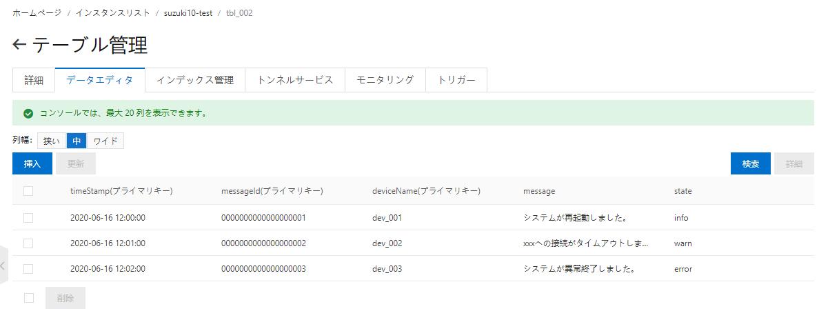 f:id:sbc_suzuki10:20200622155135p:plain