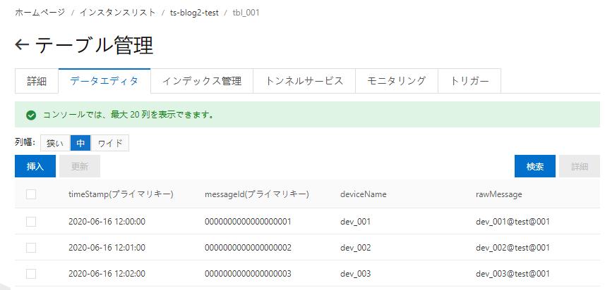 f:id:sbc_suzuki10:20200706104248p:plain