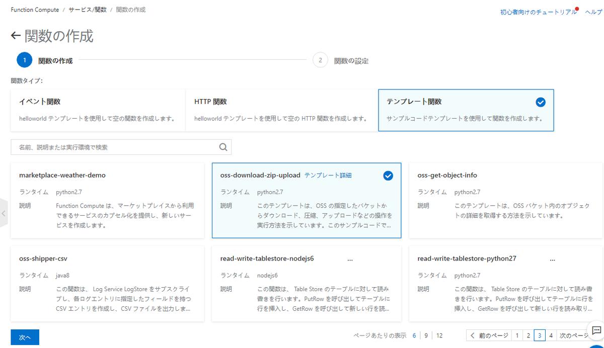f:id:sbc_suzuki10:20200708163921p:plain