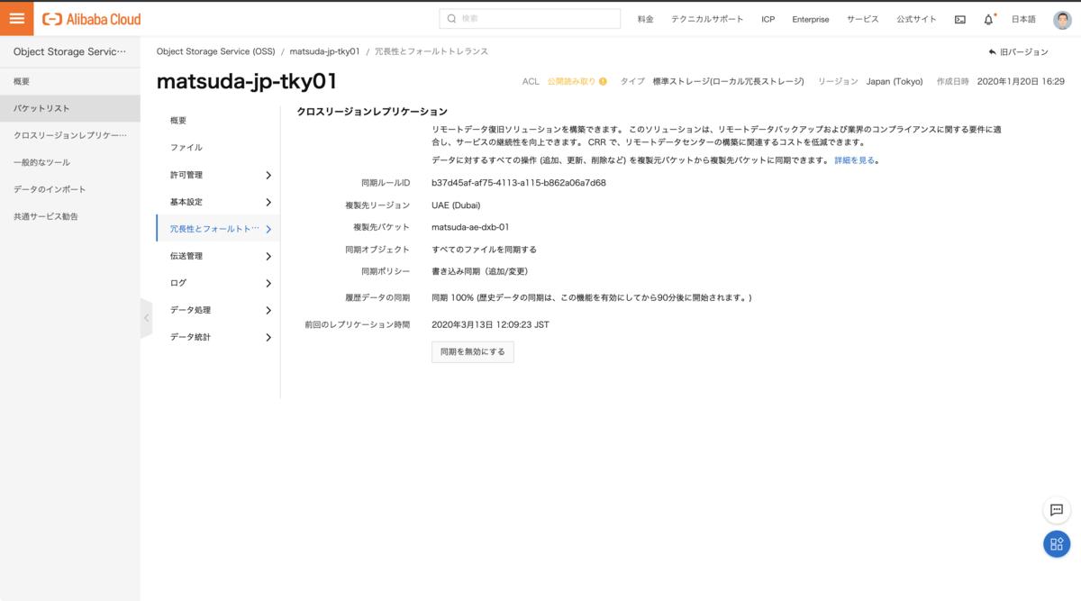f:id:sbc_y_matsuda:20200313122605p:plain:w850