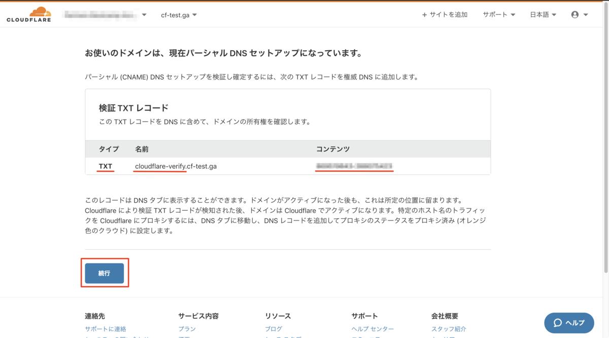 f:id:sbc_y_matsuda:20210225121222p:plain:w850