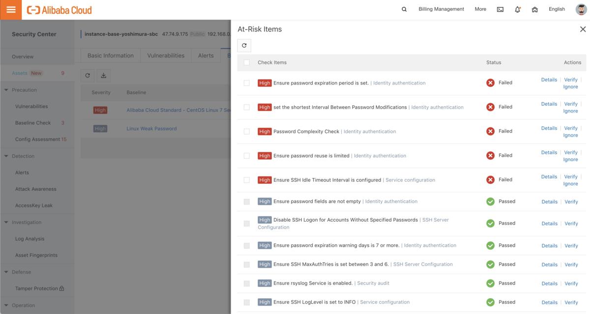 Alibaba Cloud Security Center Risk list