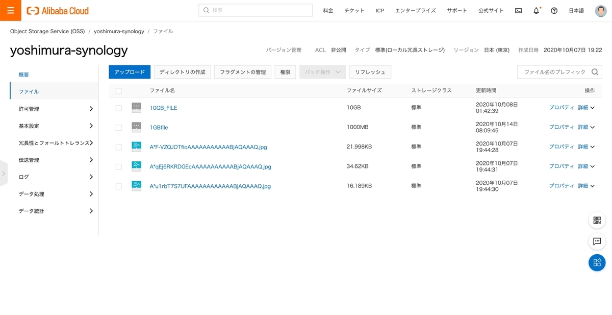 f:id:sbc_yoshimura:20201014145309j:plain