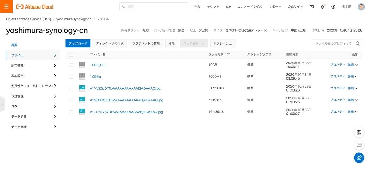f:id:sbc_yoshimura:20201014145350j:plain