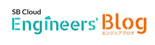 SBクラウドエンジニアブログバナー