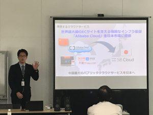 第1部:Alibaba Cloud概要セミナー「はじめてのAlibaba Cloud」