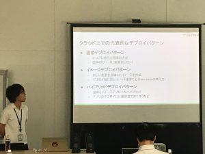 第2部:Alibaba Cloud技術セミナー「Alibaba CloudでCI/CDを実現する。クラウドでのデプロイ方法をマスターしよう編」①