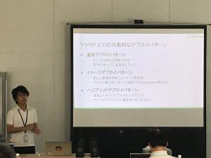 第2部:Alibaba Cloud技術セミナー「Alibaba CloudでCI/CDを実現する。クラウドでのデプロイ方法をマスターしよう編」②