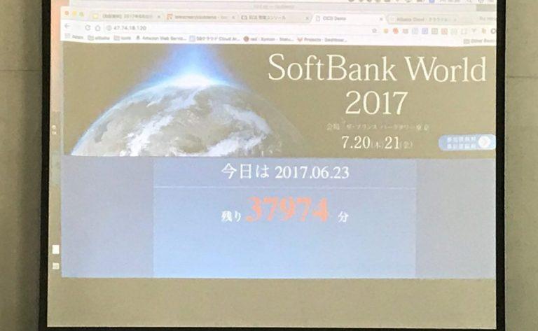SoftBankWorld開催までの時間表示方式を分単位から日単位に変更①