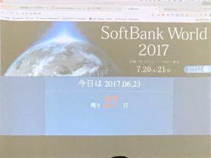 SoftBankWorld開催までの時間表示方式を分単位から日単位に変更②