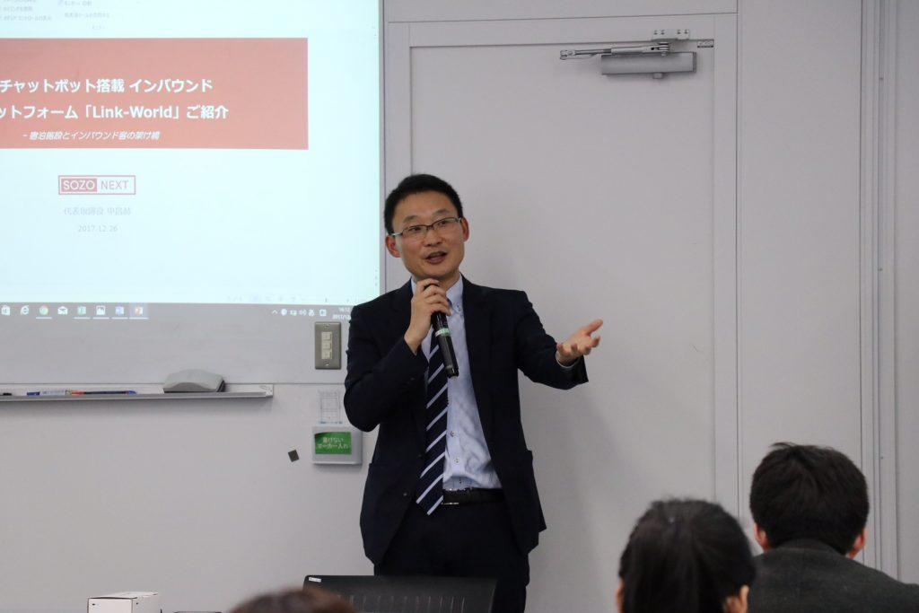 株式会社SOZONEXT 代表取締役社長 申昌赫様