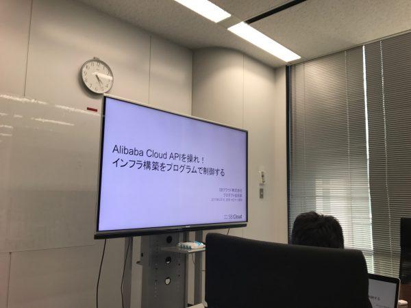 Alibaba Cloud APIを操れ!インフラ構築をプログラムで制御する編①