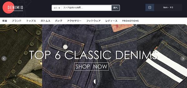国産デニム専門の通販サイト「DENIMIO」