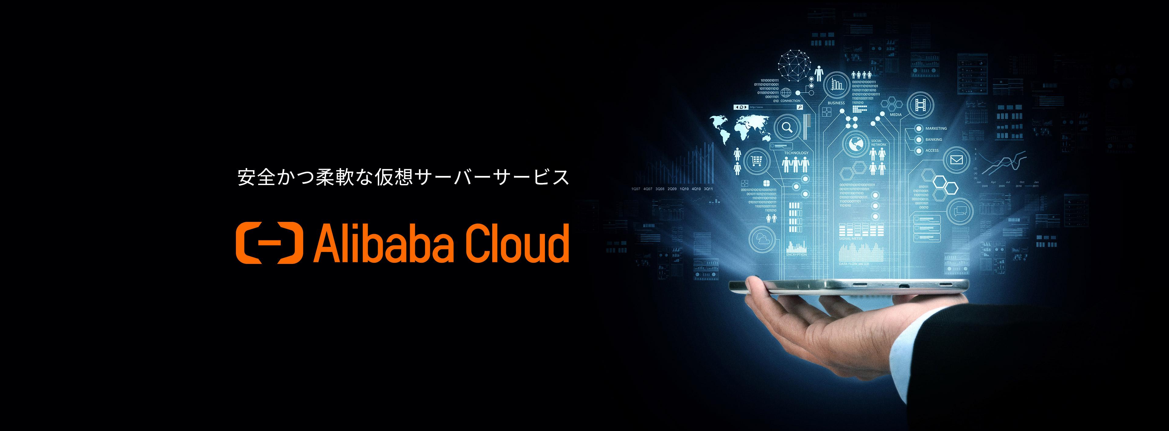 安全かつ柔軟な仮想サーバーサービス Alibaba Cloud