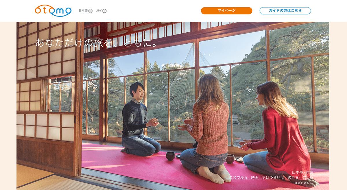 otomoのWebサイト https://otomo-travel.com/